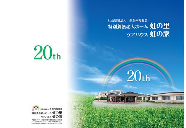 虹の里様20周年記念誌