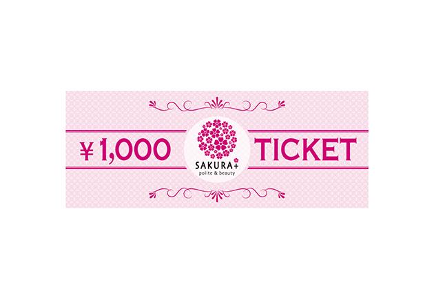 ¥1,000チケット