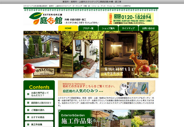 エクステリア工房庭匠館様ホームページ