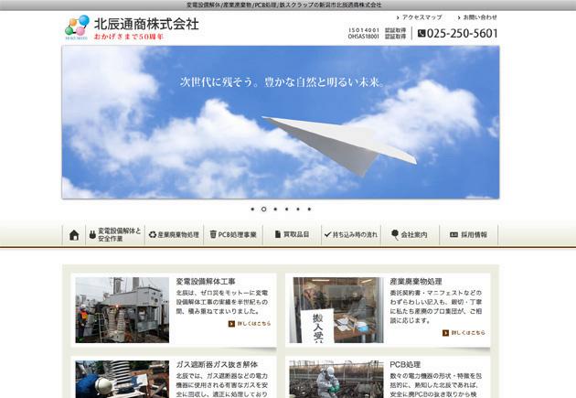 北辰通商様ホームページ