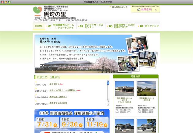 特別養護老人ホーム黒埼の里様ホームページ
