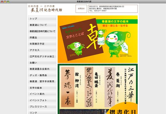 巻菱湖記念時代館様ホームページ