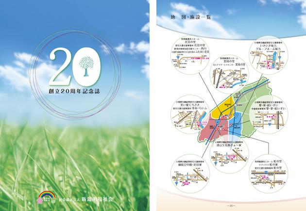 新潟南福祉会様20周年記念誌