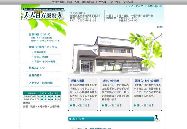 大日方医院様ホームページ