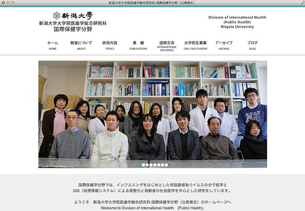 新潟大学大学院医歯学総合研究科 国際保健学分野(公衆衛生)様
