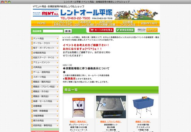 レントオール平塚様ホームページ