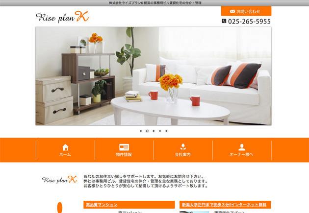ライズプランK様ホームページ