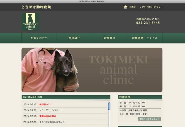 ときめき動物病院様ホームページ