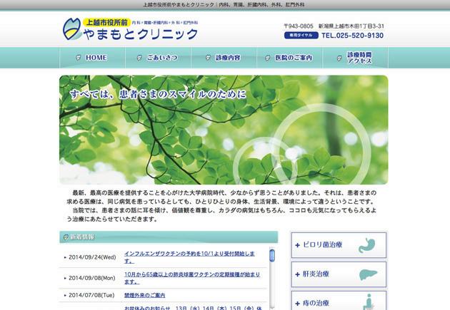 yamamoto-clinic