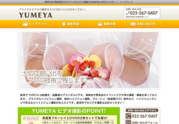 ブライダルビデオ撮影のYUMEYA様ホームページ